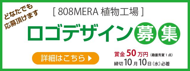 [808MERA植物工場]ロゴデザイン募集