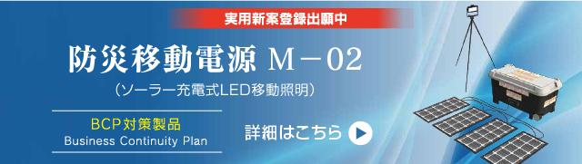 ソーラー充電式LED移動照明 防災移動電源M-02(ソーラー充電式LED移動照明)