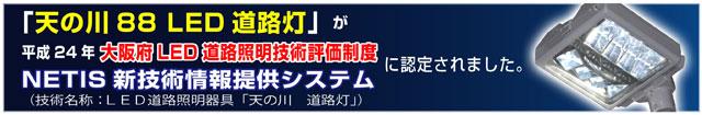 天の川88 LED道路灯が平成24年 大阪府LED道路照明技術評価制度 に認定されました。