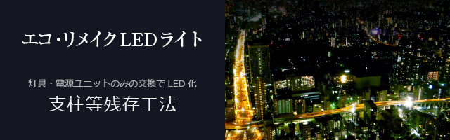 エコ・リメイクLEDライト