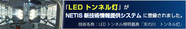 「LEDトンネル灯」がNETIS新技術情報提供システムに登録されました。技術名称:LEDトンネル照明器具「天の川 トンネル灯」