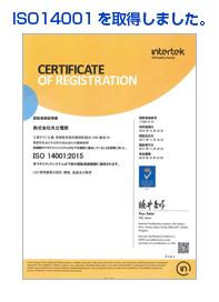 ISO14001取得しました