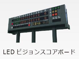 LEDビジョンスコアボード